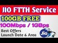 JIO 100GB FREE FTTH Service Launch Date And All Offers 2017