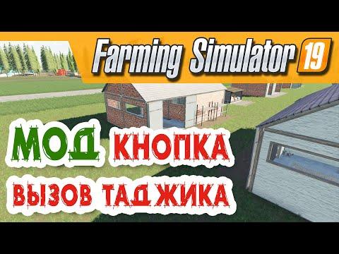 Farming Simulator 19 ⁂ МОД ОБЪЕКТЫ ДЛЯ ФЕРМЫ ⁂ обзор модов
