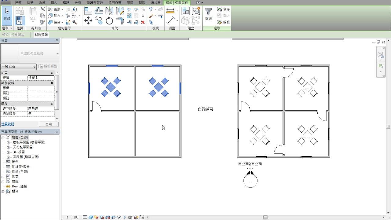 Revit 2016 教學課程 036 鏡像元件 02