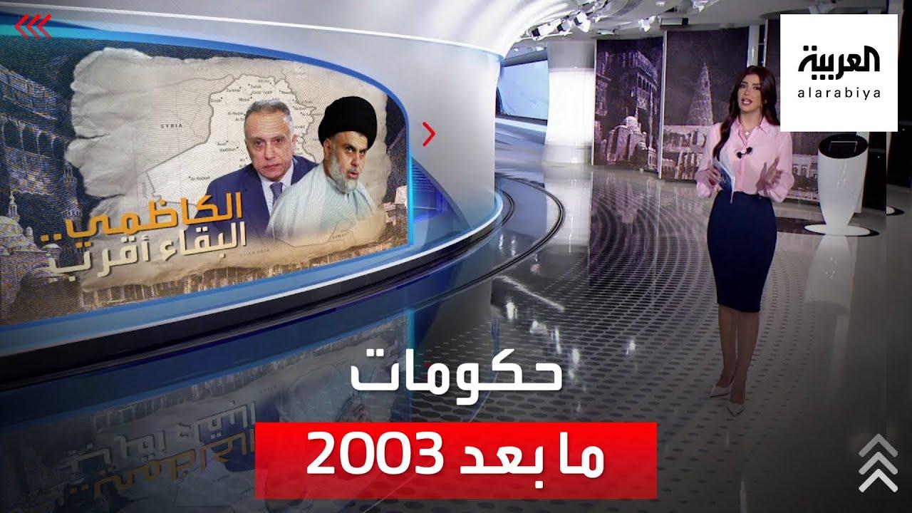 حكومات ما بعد صدام.. من كان يرأسها وكيف تم الاختيار؟  - نشر قبل 5 ساعة