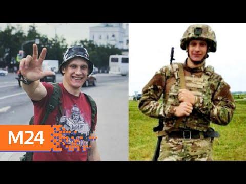 Стали известны подробности убийства спецназовца в Подмосковье - Москва 24