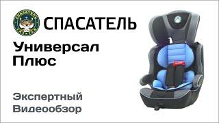 Автокресло Спасатель Универсал Плюс обзор Супермаркета Детских Автокресел