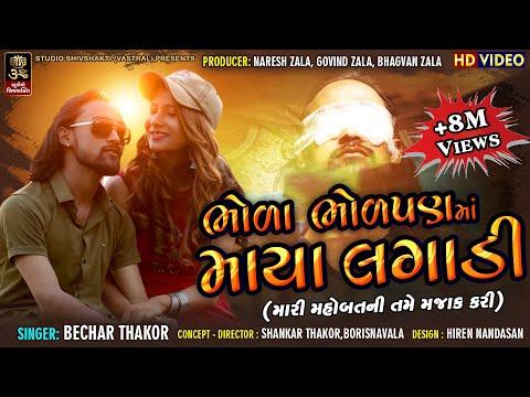 Bechar thakor/mari mohbatt ni tame majak kari/new sad song/new song 2019/studio shivshakti