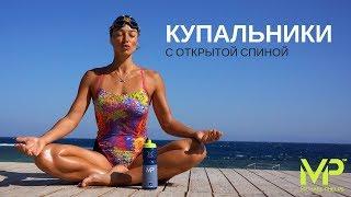 видео Слитные (закрытые) купальники — купить недорого в Москве. Заказать женский сплошной (цельный) купальник боди по лучшей цене в интернет-магазине Эллина