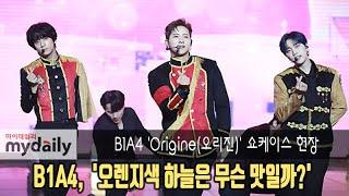B1A4(비원에이포), 온종일 바나 생각뿐 '오렌지색 하늘은 무슨 맛일까? (what is LovE?…