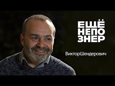 Шендерович: деньги Суркова,