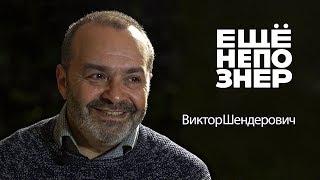 Виктор Шендерович: деньги Суркова, театр Табакова и Крым #ещенепознер