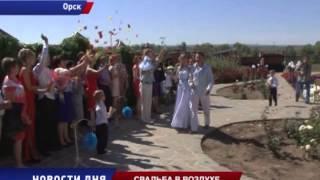 Жених спустился к невесте на парашюте