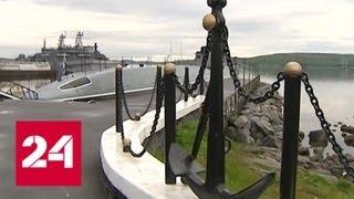 Смотреть видео Трагедия на Северном флоте: в Североморске ждут прибытия Шойгу - Россия 24 онлайн