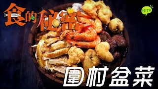 食的秘密:《圍村盆菜》 嘉賓主持:黃日華、黃芷晴 / Cuisine Top Secret: Big Bowl Feast (Host: Felix Wong, Adrian Wong)