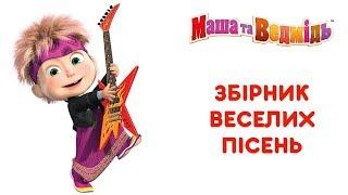 Маша та Ведмідь:  Збірник веселих пісень (Masha and the Bear)
