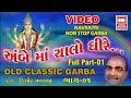 Old Classic Garba : Kishor Manraja : Full Length Raas Garba    Part 1: Soor Mandir