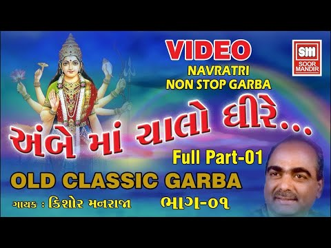 Old Classic Garba : Kishor Manraja : Full Length Raas Garba || Part 1: Soor Mandir