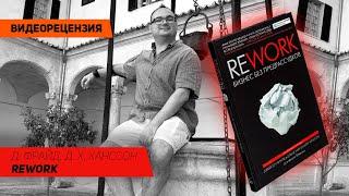 видео РЕЦЕНЗИЯ: «Rework. Бизнес без предрассудков» — книга о другой работе