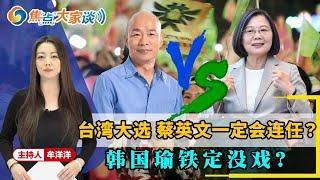 台湾大选 蔡英文一定会连任?韩国瑜铁定没戏?《焦点大家谈》2020.01.10 第97期