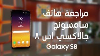 Samsung Galaxy S8 Review - مراجعة هاتف سامسونج جالاكسي اس ٨