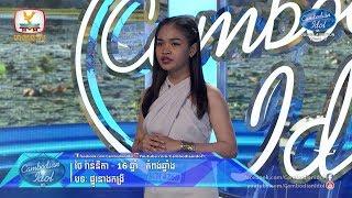 Cambodian Idol Season 3 | Judge Audition Week 3 | ថៃ វ៉ាន់នីតា| ផ្នូរនាងកង្រី