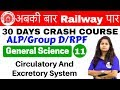 12:00 PM - Railway Crash Course | GS by Shipra Ma'am | Day #11 | Circulatory and Excretory System