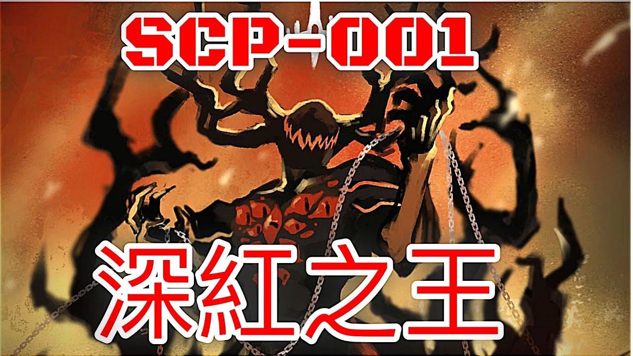 能造成末日的恐怖存在 SCP-001 深紅之王 Scarlet King (SCP-231、SCP-2317諸界吞噬者)至高神性