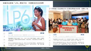 香港財經 R 20180830 樓市升定跌 2669中海物業 6098碧桂園服務 半年業績