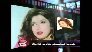مشوار حياة نبيلة عبيد في حلقات على قناة روتانا