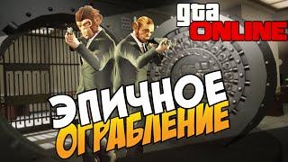 GTA 5 Online (PS4) - Эпичное ограбление банка! #7(, 2014-12-03T14:24:14.000Z)