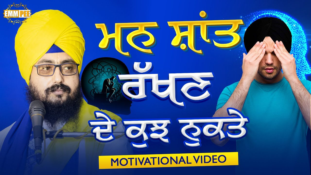 Download ਮਨ ਸ਼ਾਤ ਰੱਖਣ ਦੇ ਕੁਝ ਨੁਕਤੇ   Motivational Video   Dhadrianwale