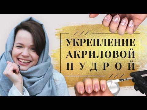 УКРЕПЛЕНИЕ НОГТЕЙ. Как правильно укрепить ногти АКРИЛОВОЙ ПУДРОЙ. Простой и надежный способ 6+