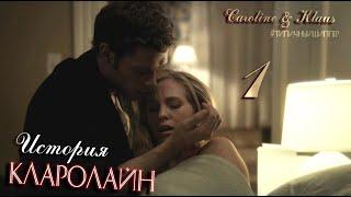 История отношений Кэролайн и Клауса 1 ( Кларолайн )