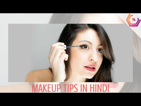Makeup Tips in Hindi - Make Up Tips and Tricks For All Skin Types