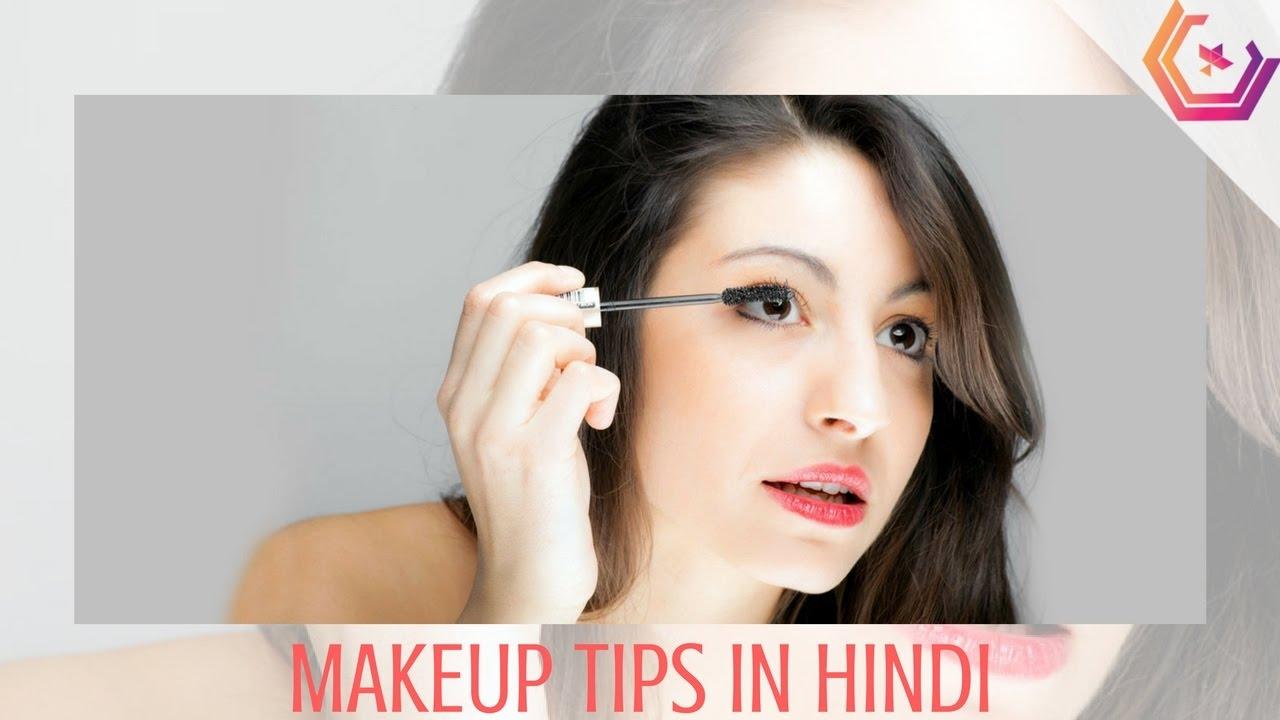 beauty makeup tips in hindi - Makeup tips in hindi | इन मेकअप टिप्स से ...