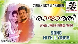 Manasinte ullil│Rajathi│Nizam Thaliparamba│Moosa Eranjoli song│Latest Malayalam romantic Album song