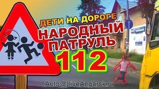 Народный патруль 112 ДЕТИ НА ДОРОГЕ