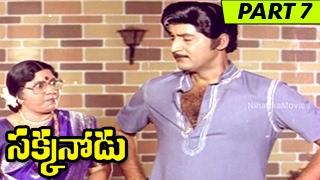 Sakkanodu Full Movie Part 7 || Shoban Babu, Vijayashanti