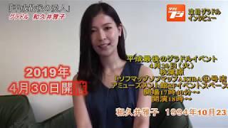 夕刊フジ4月24日掲載 平成最後の愛人 注目グラドル和久井雅子インタビュ...