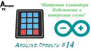 """Arduino Проекты #14 """"Матричная клавиатура"""" Часть I"""