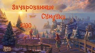 Royal Quest Зачарованные Сундуки х100