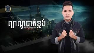 សែនពិរោះ  ព្យាណូបាក់ខ្ទង់ ឃុន វុត្ថា,Lyric Audio~khmer original song   YouTube