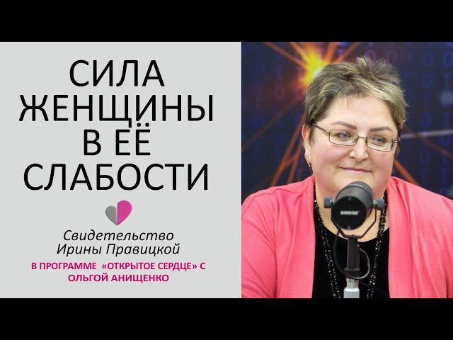СИЛА ЖЕНЩИНЫ В ЕЁ СЛАБОСТИ - Свидетельство о жизни Ирины Правицкой