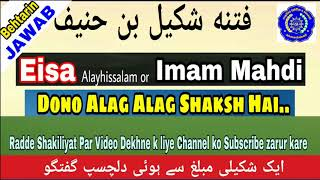 [Call Recording] Eisa [alayhissalam] And Imam Mahdi both are Different | Reply to Shakeel Bin Hanif