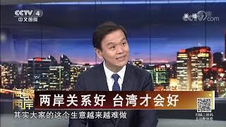 《海峡两岸》 20191001| CCTV中文国际