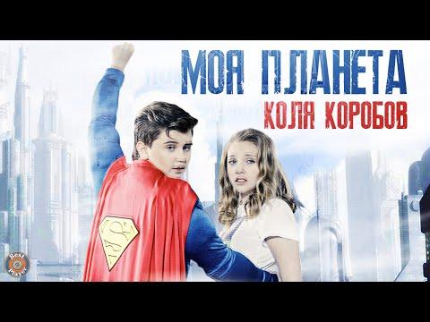 Коля Коробов (feat. Алексей Воробьев) - Моя планета (Аудио 2019)