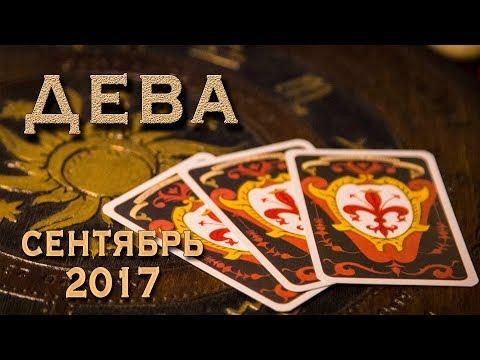 ДЕВА - Финансы, Любовь, Здоровье. Таро-Прогноз на сентябрь 2017