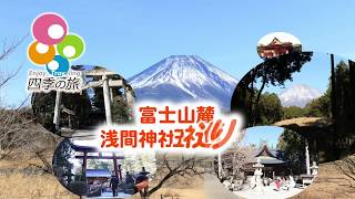 【浅間神社五社巡り】