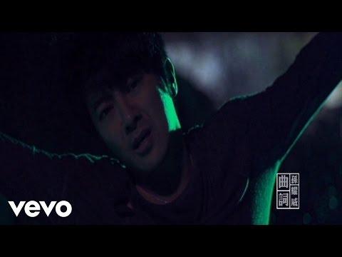Eric Suen, 孫耀威 - Gu Di - 谷底