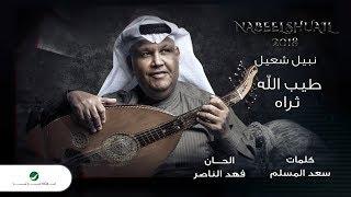Nabeel Shuail … Taiab Allah Tharak - With Lyrics | نبيل شعيل … طيب الله ثراه - بالكلمات