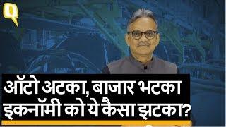 Car से Share बाजार तक मंदी, क्यों मुरझा रही Economy? | Quint Hindi
