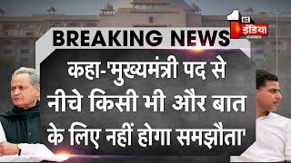 Rajasthan Political Crisis:आखिर कहां है इस वक्त पायलट कैंप के विधायक ? जानकार सूत्रों ने दिए संकेत..