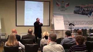 Как рождалась Стратегия Самары. Бизнес и власть - как строить сотрудничество?(, 2013-07-19T08:03:34.000Z)