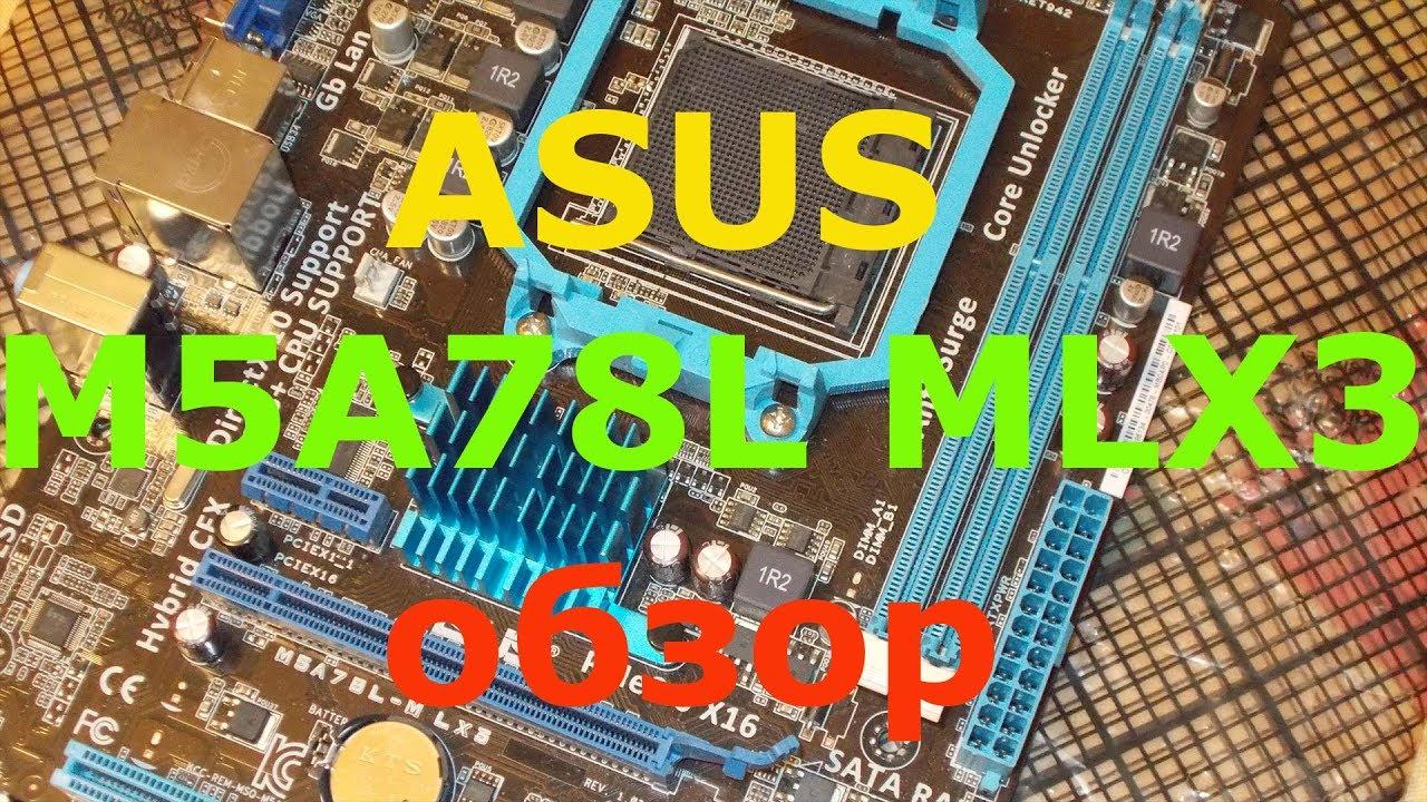 ASUS m5a78l m lx3. Обзор материнской платы.
